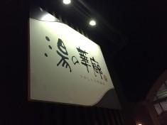尼崎の温泉