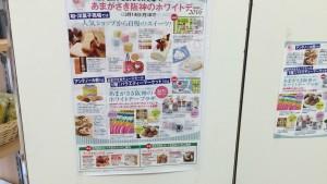 尼崎阪神ホワイトデーの広告