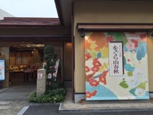 小倉山荘外観