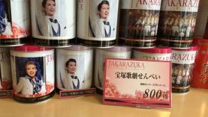 宝塚歌劇せんべい