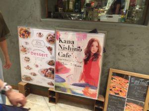 西野カナカフェ