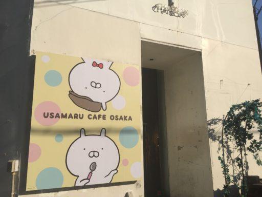 うさまるカフェ大阪