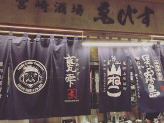 宮崎酒場 ゑびす