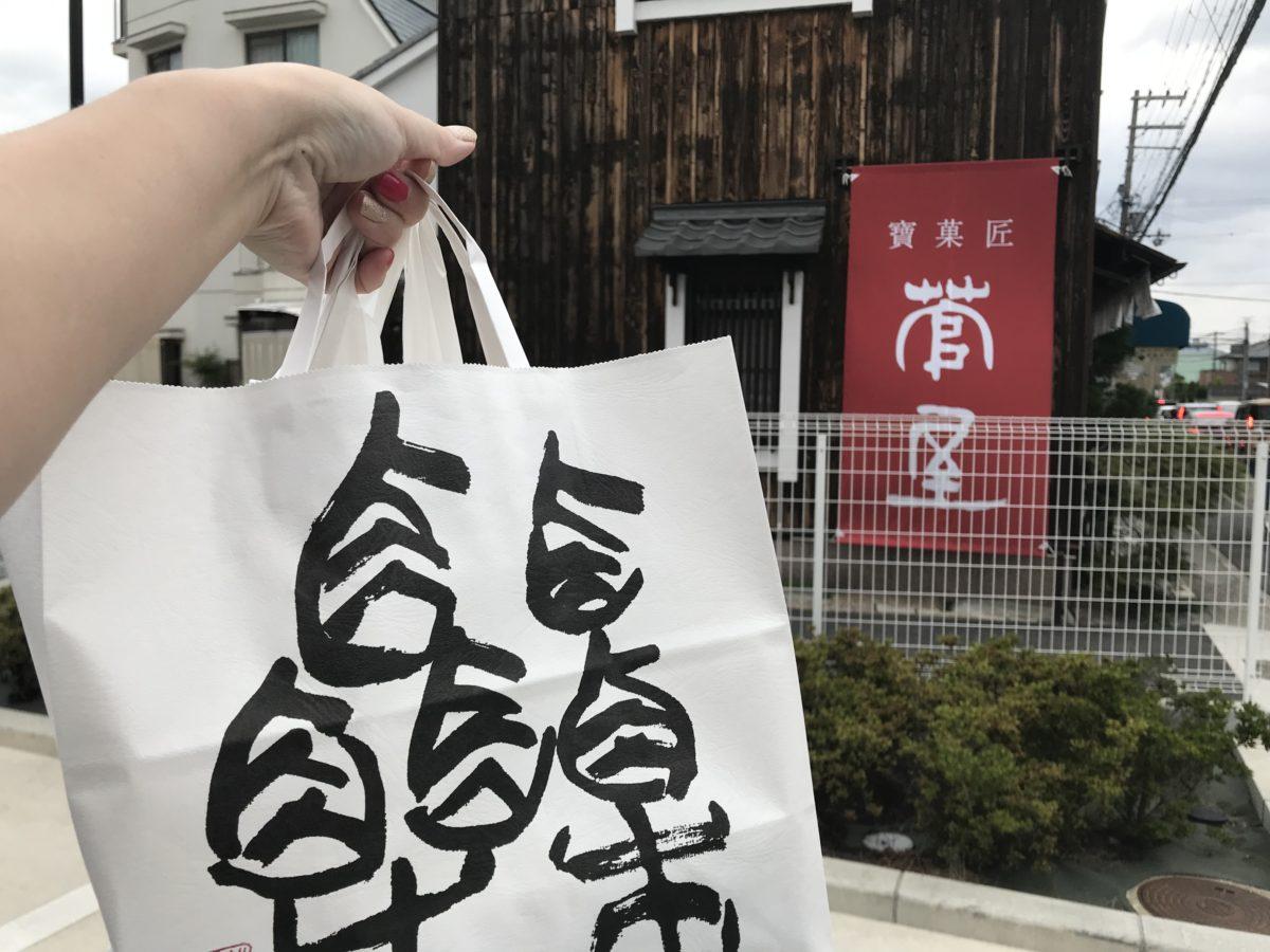菅屋兵庫県宝塚市