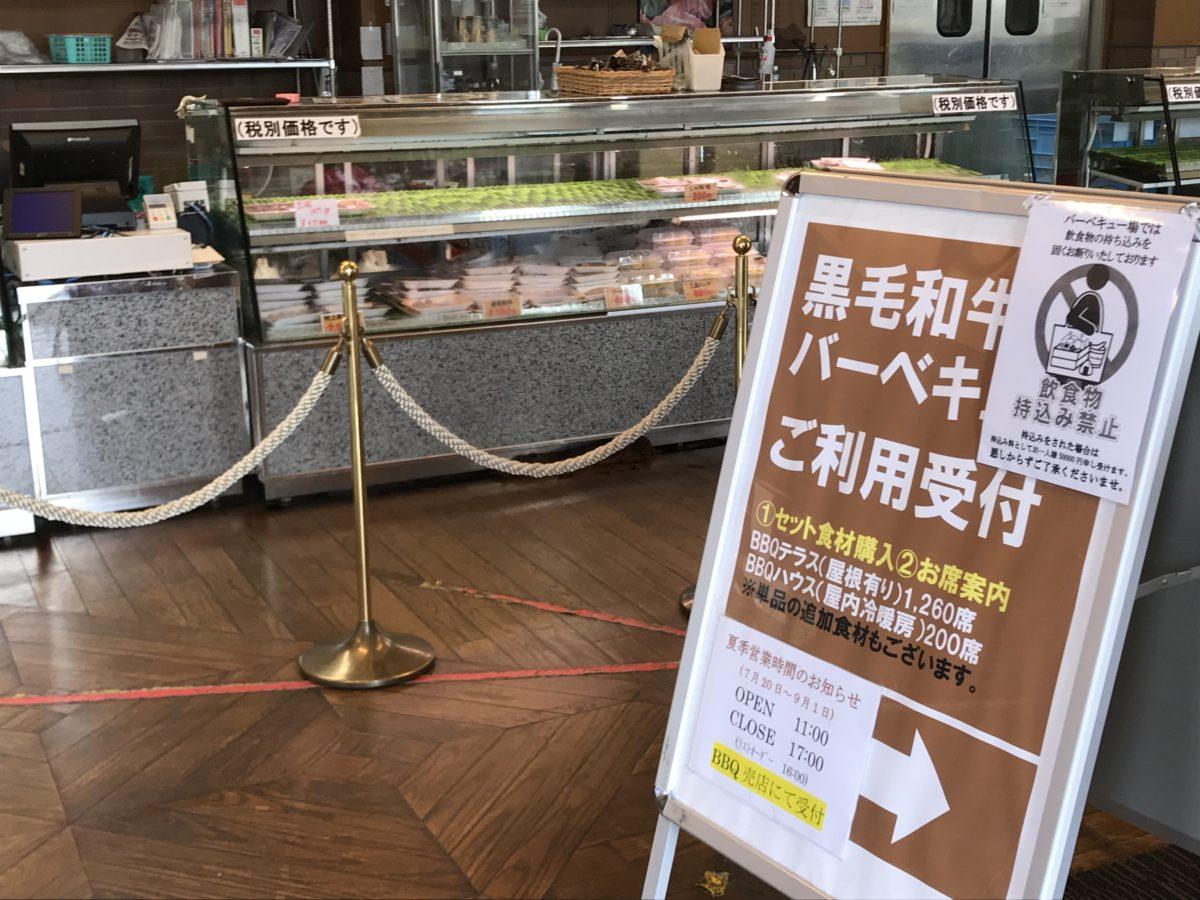神戸フルーツフラワーパーク道の駅