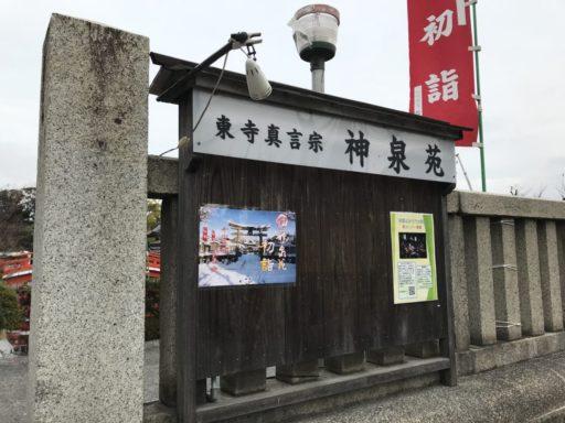 京都神泉苑