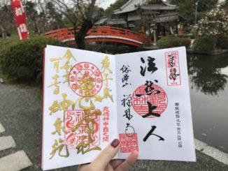 京都神泉苑の御朱印