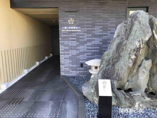 京都嵐山嵯峨野ホテル椛