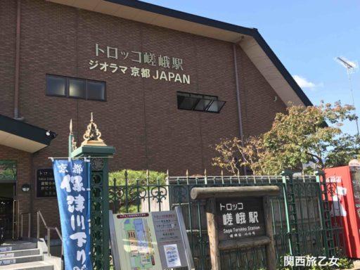 嵐山トロッコ嵯峨野駅